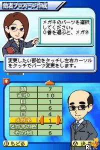 Biz Nouryoku DS Series - Miryoku Kaikaku (Japan)