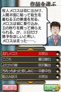 Saitou Takashi no DS de Yomu - Sanshoku Ballpen Meisaku Juku (Japan)