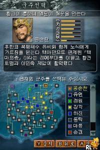 Yeoksa Simulation - Samgukji DS (Korea)