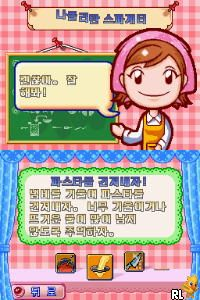 Cooking Mama (Korea)