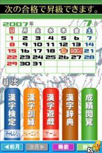 Zaidan Houjin Nihon Kanji Nouryoku Kentei Kyoukai Kounin - Kanken DS 2 + Jouyou Kanji Jiten (Japan)