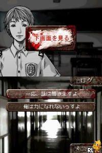 Apathy - Narukami Gakuen Toshi Densetsu Tantei Kyoku (Japan)