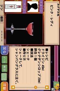 Bartender DS (Japan)