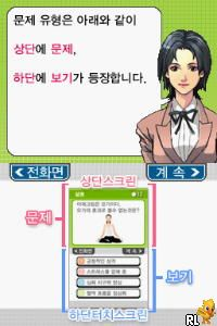 Chungjeon! Hanguginui Sangsingnyeok DS (Korea)