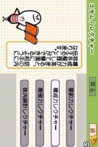 Biz Nouryoku DS Series - Wagokoro no Moto (Japan)