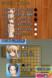Saikyou Toudai Shougi DS (Japan)