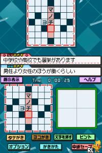 Crossword DS + Sekai 1-shuu Cross (Japan)