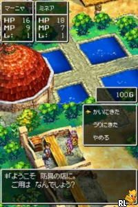 Dragon Quest IV - Michibikareshi Mono-tachi (Japan)