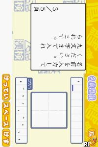 Zaidan Houjin Nihon Kanji Nouryoku Kentei Kyoukai Koushiki Soft - 250 Mannin no Kanken - Shin Tokoton Kanji Nou 47,000 + Jouyou Kanji, Yoji Jukugo Jiten (Japan)
