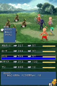 Final Fantasy IV (Japan)
