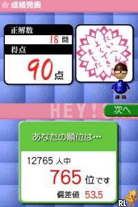 Heisei Kyouiku Iinkai DS - Zenkoku Touitsu Moshi Special (Japan)