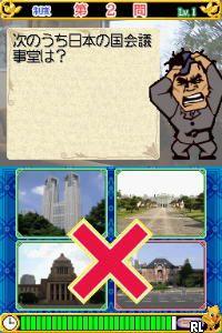 Itsudemo Dokodemo - Onita Atsushi no Seiji Quiz DS (Japan)