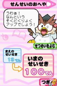 Me de Unou o Kitaeru - DS Sokudoku Junior (Japan)