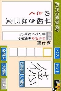 Yomesou de Yomenai Kanji DS (Japan)
