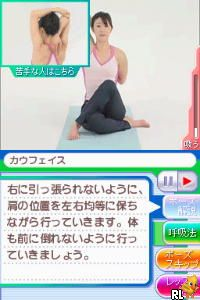 Anata Dake no Private Lesson - DS de Hajimeru Tipness no Yoga (Japan)