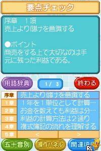 Chou Kantan - Boki Nyuumon DS (Japan)