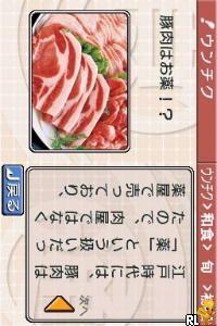 Oishiku Kiwameru Shokutsuu DS - Otona no Shuumatsu Henshuubu Gensen no Osusume Omise Jouhou Iri (Japan)
