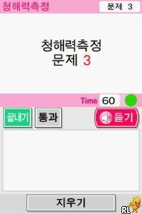 Sarainneun Yeongeoro Ganghaejineun Siljeon! - DS Yeongeo Sammaegyeong (Korea)