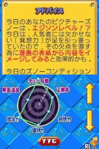 Zunou Nouryoku Koujou Machine - Touch de Zunoo DS (Japan)