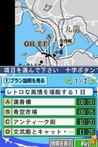 Chikyuu no Arukikata DS - Hong Kong '07-'08 (Japan)