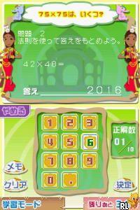 Patto Tokeru! - India Suugaku Drill DS - Jiman Shitaku Naru Anzan Hou (Japan)