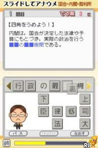 Obunsha Deru-jun - Koumin DS (Japan)