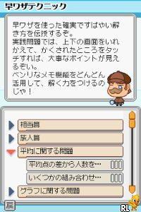 Obunsha Deru-jun - Sansuu DS (Japan)