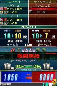 Emblem of Gundam (Japan)