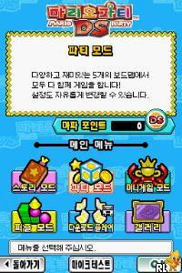 Mario Party DS (Korea)