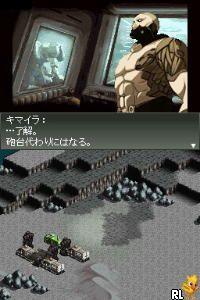 Front Mission 2089 - Border of Madness (Japan)