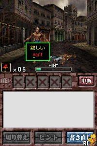 Zombie Shiki - Eigo Ryoku Sosei Jutsu - English of the Dead (Japan)