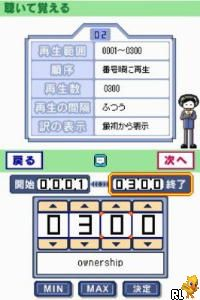 Motto TOEIC Test DS Training (Japan)