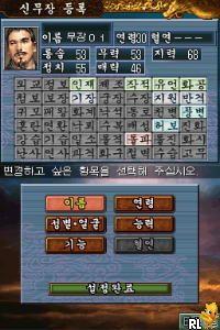 Yeoksa Simulation - Samgukji DS 2 (Korea)