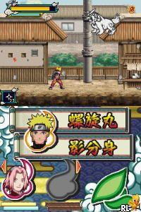 Naruto Shippuu Den - Saikyou Ninja Daikesshuu - Gekitotsu!! Naruto vs Sasuke (Japan)