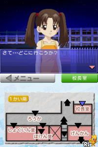 Gakkou no Kaidan DS (Japan)