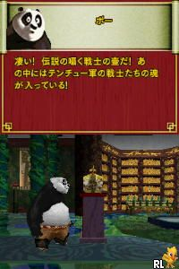 Kung Fu Panda (Japan)