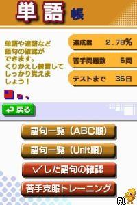 New Horizon - English Course 2 DS (Japan)