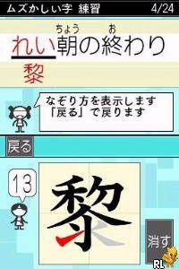Nazotte Oboeru - Otona no Kanji Renshuu - Kanzen Ban (Japan)