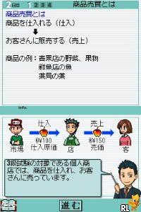 Maji de Manabu - LEC de Ukaru - DS Nisshou Boki 3-kyuu (Japan)