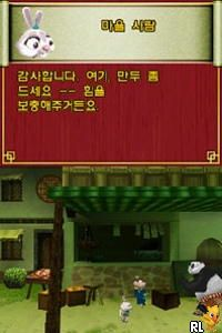Kung Fu Panda (Korea)