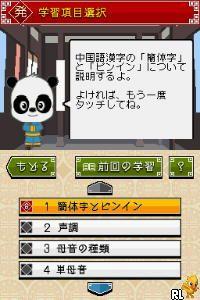 Gakken - Chuugokugo Zanmai DS (Japan)