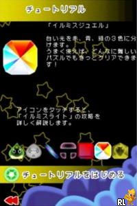 Illumislight - Hikari no Puzzle (Japan)