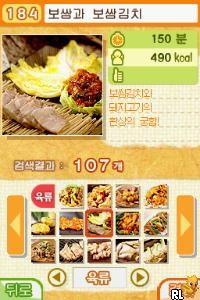DS Vitamin - Widaehan Bapsang - Malhaneun! Geongangyori Giljabi (Korea)