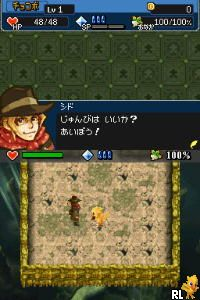 Cid to Chocobo no Fushigi na Dungeon - Toki Wasure no Meikyuu DS+ (Japan)