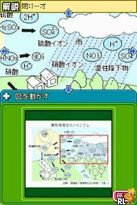 Kankyou Jidai no Koushiki Kentei - Eco Kentei DS - Tokyo Shoukou Kaigisho Kanshuu (Japan)