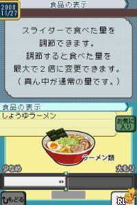 Okada Toshio no Itsumademo Debu to Omounayo - DS de Recording Diet (Japan)