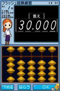 Minna de Flash Anzan DS (Japan)