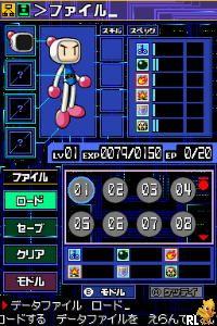 Custom Battler Bomber Man (Japan)