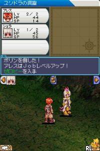 Ragnarok Online DS (Japan)