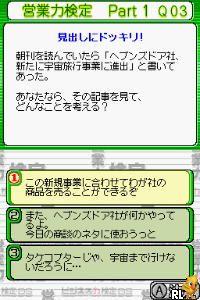 Business Ryoku Kentei DS (Japan)